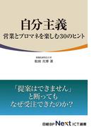 自分主義 営業とプロマネを楽しむ30のヒント(日経BP Next ICT選書)(日経BP Next ICT選書)