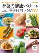 野菜の健康パワーをおいしく上げるレシピ129