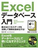 即効!ビジネスPC Excelデータベース入門 [Excel 2013/2010/2007対応]