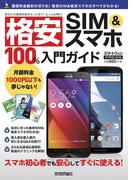 格安 SIM&スマホ 100%入門ガイド