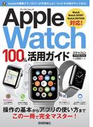 Apple Watch 100%活用ガイド
