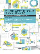 データビジュアライゼーションのデザインパターン20 -混沌から意味を見つける可視化の理論と導入-