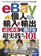 eBay個人輸入&輸出 はじめる&儲ける 超実践テク
