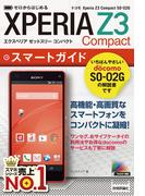 ゼロからはじめる ドコモ Xperia Z3 Compact SO-02G スマートガイド