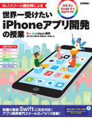 No.1スクール講師陣による 世界一受けたいiPhoneアプリ開発の授業 [iOS 8 & Xcode 6 & Swift対応]
