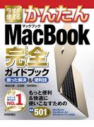 今すぐ使えるかんたん MacBook完全ガイドブック [MacBook/MacBook Air/MacBook Pro対応版](今すぐ使えるかんたん)