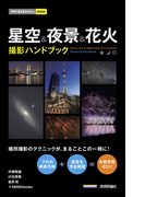 今すぐ使えるかんたんmini 星空&夜景&花火 撮影ハンドブック
