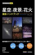 今すぐ使えるかんたんmini 星空&夜景&花火 撮影ハンドブック(今すぐ使えるかんたん)