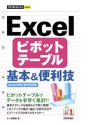 今すぐ使えるかんたんmini Excel ピボットテーブル 基本&便利技 [Excel 2013/2010対応版](今すぐ使えるかんたん)