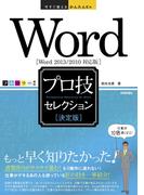 今すぐ使えるかんたんEx Word [決定版] プロ技セレクション [Word 2013/2010対応版](今すぐ使えるかんたん)