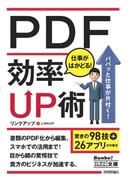 今すぐ使えるかんたん文庫 PDF 仕事がはかどる! 効率UP術(今すぐ使えるかんたん)