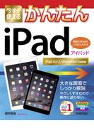 今すぐ使えるかんたん iPad [iPad Air 2/iPad mini 3対応版](今すぐ使えるかんたん)