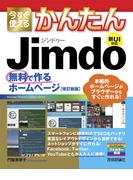 今すぐ使えるかんたん Jimdo 無料で作るホームページ[改訂新版](今すぐ使えるかんたん)