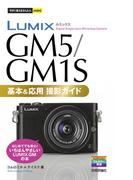 今すぐ使えるかんたんmini LUMIX GM5/GM1S 基本&応用撮影ガイド(今すぐ使えるかんたん)