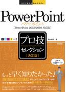 今すぐ使えるかんたんEx PowerPoint [決定版]プロ技セレクション [PowerPoint 2013/2010対応版](今すぐ使えるかんたん)