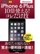 今すぐ使えるかんたんmini iPhone 6 Plus 10倍使える ! コレだけ技 docomo版(今すぐ使えるかんたん)