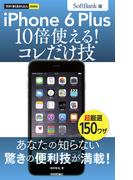 今すぐ使えるかんたんmini iPhone 6 Plus 10倍使える ! コレだけ技 SoftBank版(今すぐ使えるかんたん)