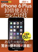今すぐ使えるかんたんmini iPhone 6 Plus 10倍使える ! コレだけ技 au版(今すぐ使えるかんたん)