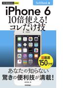 今すぐ使えるかんたんmini iPhone 6 10倍使える ! コレだけ技 SoftBank版(今すぐ使えるかんたん)