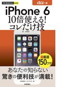今すぐ使えるかんたんmini iPhone 6 10倍使える ! コレだけ技 au版(今すぐ使えるかんたん)