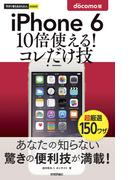 今すぐ使えるかんたんmini iPhone 6 10倍使える ! コレだけ技 docomo版(今すぐ使えるかんたん)