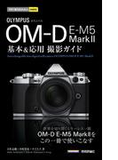 今すぐ使えるかんたんmini オリンパス OM-D E-M5 Mark II 基本&応用撮影ガイド(今すぐ使えるかんたん)