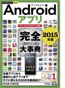 今すぐ使えるかんたんPLUS+ Androidアプリ 完全大事典 2015年版 [スマートフォン&タブレット対応](今すぐ使えるかんたん)