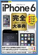 今すぐ使えるかんたんPLUS+ iPhone 6 完全大事典(今すぐ使えるかんたん)