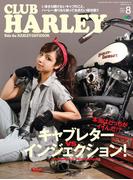 CLUB HARLEY 2015年8月号 Vol.181