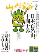 月刊山と溪谷 2015年8月号【デジタル(電子)版】