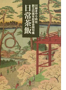 日常茶飯 川柳きやり吟社創立95周年記念合同句集
