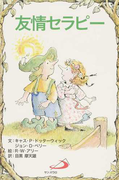 友情セラピー (Elf‐Help books)(Elf-help books)