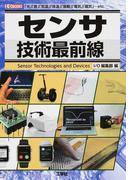 センサ技術最前線 「光」「音」「気温」「体温」「振動」「電気」「磁気」…etc.