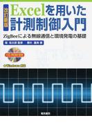 Excelを用いた計測制御入門 ZigBeeによる無線通信と環境発電の基礎 改訂新版