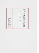 『朱子語類』訳注 巻15