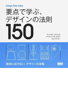 要点で学ぶ、デザインの法則150 Design Rule Index