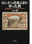 ロンドン日本人村を作った男 謎の興行師タナカー・ブヒクロサン1839−94