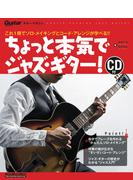 ちょっと本気でジャズ・ギター! これ1冊でソロ・メイキングとコード・アレンジが学べる!! 新装版