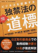 ビジネスを促進する独禁法の道標 (BUSINESS LAW JOURNAL BOOKS)