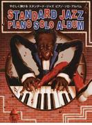 やさしく弾けるスタンダード・ジャズ ピアノ・ソロ・アルバム 2015 (PIANO SOLO)