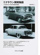 初代クラウン開発物語 トヨタのクルマ作りの原点を探る 増補新訂版