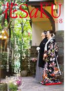 和の生活マガジン 花saku 2015年8月号