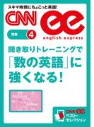 [音声DL付き]聞き取りトレーニングで「数の英語」に強くなる!