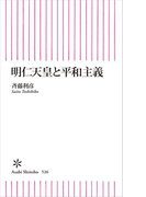 明仁天皇と平和主義(朝日新書)