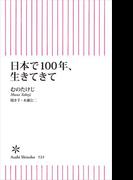 日本で100年、生きてきて(朝日新書)