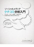 【期間限定価格】ソーシャルメディア クチコミ分析入門