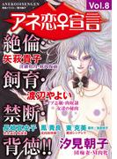 アネ恋♀宣言 Vol.8(アネ恋♀宣言)
