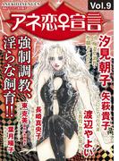 アネ恋♀宣言 Vol.9(アネ恋♀宣言)