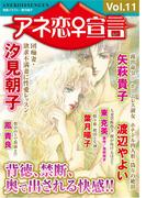アネ恋♀宣言 Vol.11(アネ恋♀宣言)