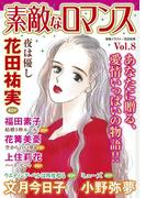 素敵なロマンス Vol.8(素敵なロマンス)